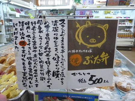 道の駅にしね 熔岩流みそかつ丼04(2012.12.18)