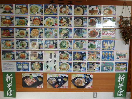 道の駅にしね 熔岩流みそかつ丼06(2012.12.18)