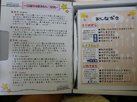 IGR婚活ツアー06(2012.12.23)