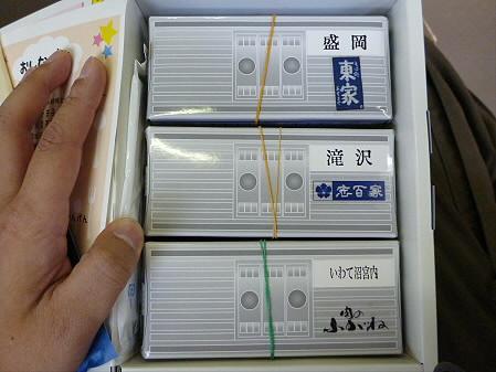 IGR婚活ツアー07(2012.12.23)