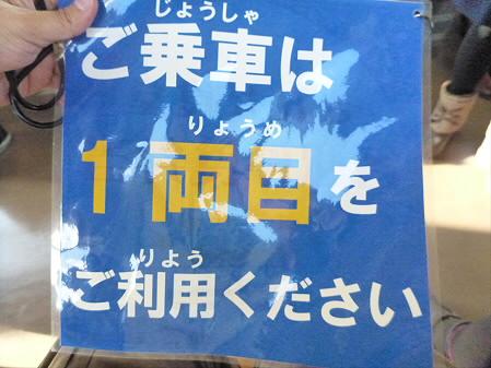 IGR婚活ツアー13(2012年12月23日)