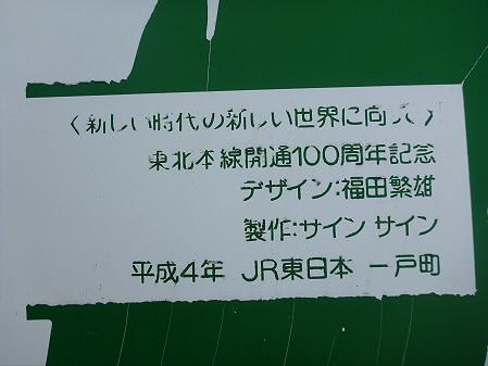 IGR婚活ツアー18(2012年12月23日)