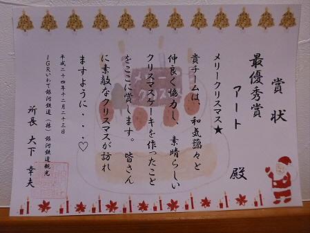 IGR婚活ツアー52(2012年12月23日)