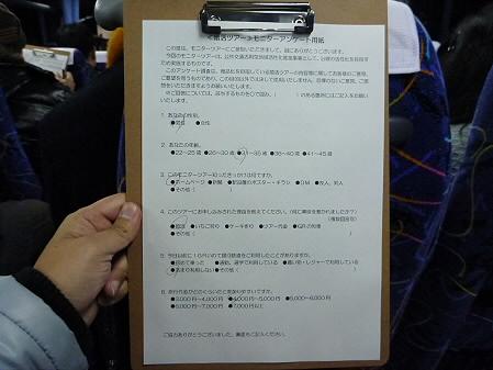 IGR婚活ツアー65(2012年12月23日)