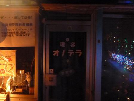 理容オノデラ10(2012.12.28)