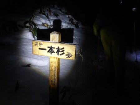 姫神山02(2013.1.1)