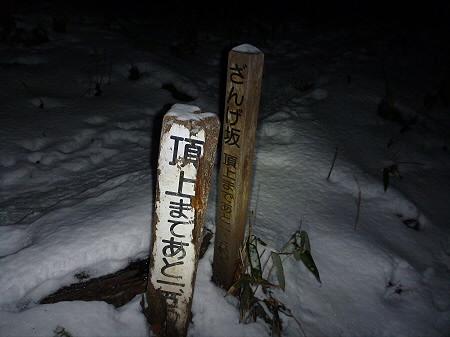 姫神山04(2013.1.1)