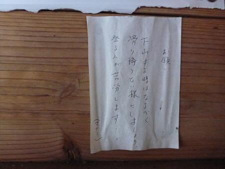 姫神山57(2013.1.1)