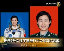 神舟9号女性宇宙飛行士の写真は合成