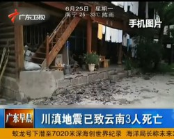雲南省地震