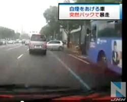 制御不能の事故車