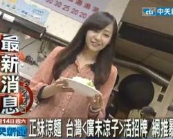 台灣「廣末涼子」活招牌