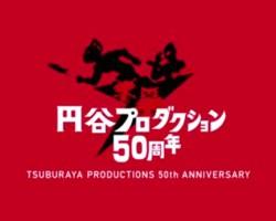 円谷プロ50周年記念映像