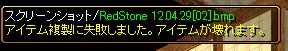 RedStone 12.04.29[03]