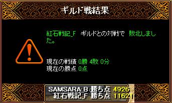 RedStone 12.05.06[03]
