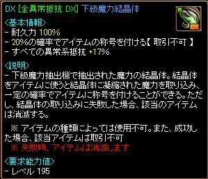 RedStone 12.05.08[00]