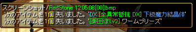 RedStone 12.05.08[01]
