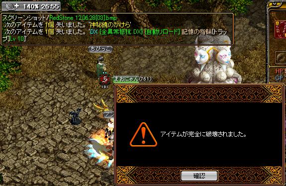 RedStone 12.06.28[04]