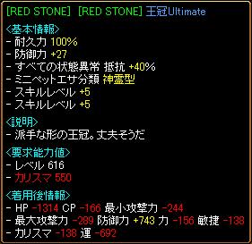 RedStone 12.07.26[11]