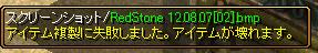 RedStone 12.08.07[03]