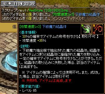 RedStone 12.09.19[04]