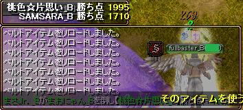 RedStone 12.09.23[08]