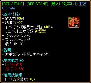 RedStone 12.10.20[01]