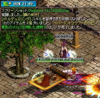 RedStone 12.12.02[01]