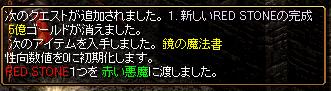 RedStone 12.11.30[00]