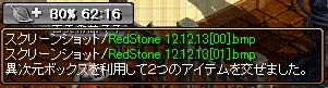 RedStone 12.12.13[02]