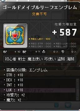 Maple131228_195809.jpg