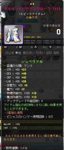 Maple131229_214256.jpg