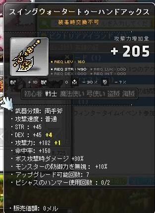 Maple131230_100356.jpg