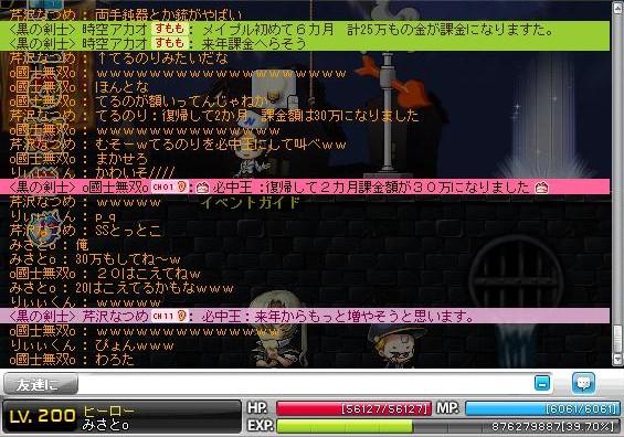 Maple131230_221121.jpg