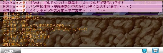 Maple140118_223751.jpg