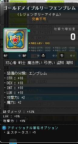 Maple140126_211203.jpg