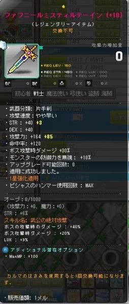 Maple140127_010333.jpg