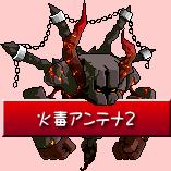 火毒アンテナ2