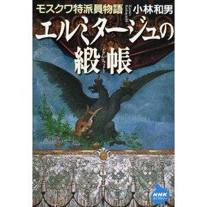 フィギュア305-8