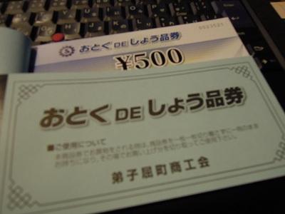 b20121203-DSCN7298.jpg