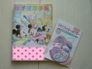 ブログ2 0909母子手帳