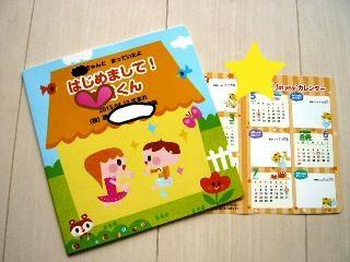 ブログ2 0529本 (2)