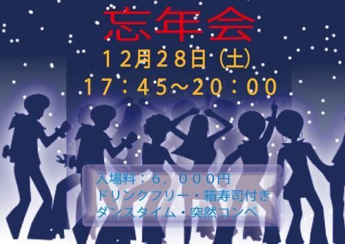 20131228忘年会ポスター500