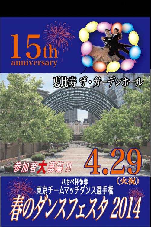 2014繝昴せ繧ソ繝シ_convert_20140117222727