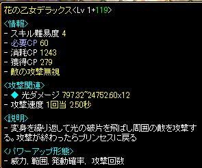 TRS花乙女DX