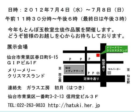 hatuki201207c
