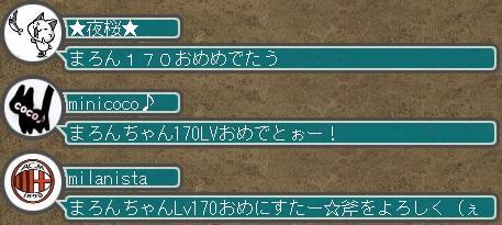 170ぽっぷ