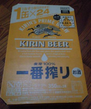 ビール(26.12.13)