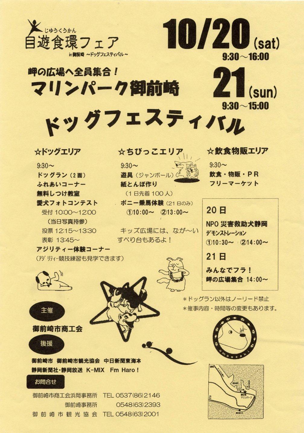 御前崎ドッグフェスティバル2012