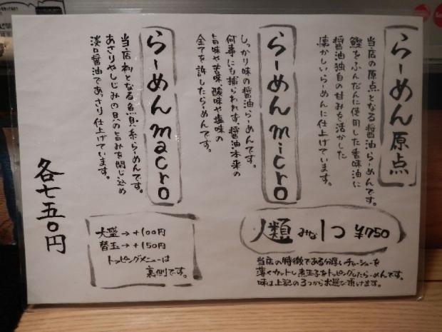 人類みな麺類 (3)
